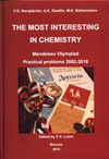 Nenajdenko V.G., Gladilin A.K., Beklemishev M.K. The most interesting in chemistry. Mendeleev Olympiad. Experimental problems 2002-2018. Ed. by V.V. Lunin. - Moscow, Publishing house NGB, 2019.-248 pp.