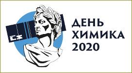 День химика 2020